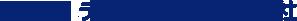 DENBOH デンボー工業株式会社