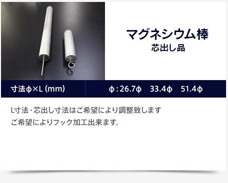 マグネシウム棒 芯出し品