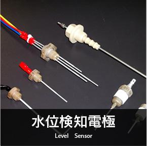 水位検知電極