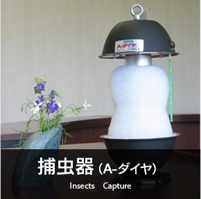 捕虫器(A-ダイヤ)