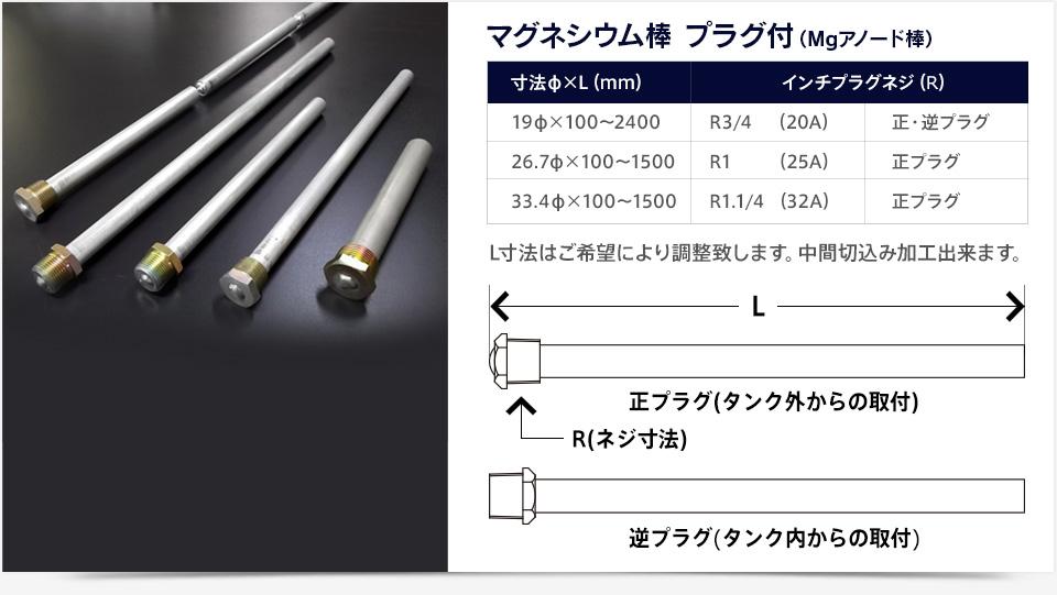 マグネシウム棒 プラグ付(Mgアノード棒) 19φ×100~2400 : R3/4 (20A) :  正・逆プラグ / 26.7φ×100~1500 : R1  (25A) : 正プラグ / 33.4φ×100~1500 : R1.1/4 (32A) : 正プラグ / L寸法はご希望により調整致します。中間切込み加工出来ます。