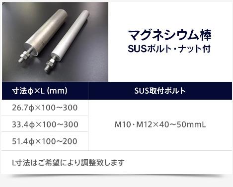 マグネシウム棒 SUSボルト・ナット付